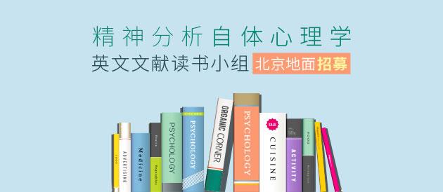 北京读书会