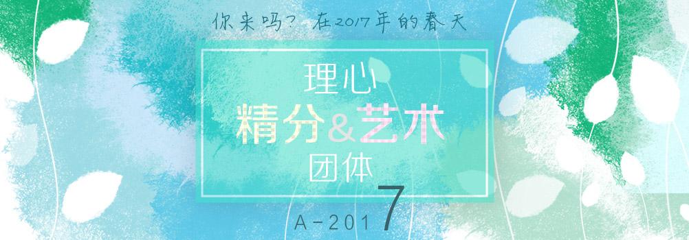理心-精神分析&艺术&成长团体&A-2017