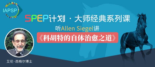 SPEP体系大师系列课:听Allen Siegel讲《科胡特的自体治愈之道》