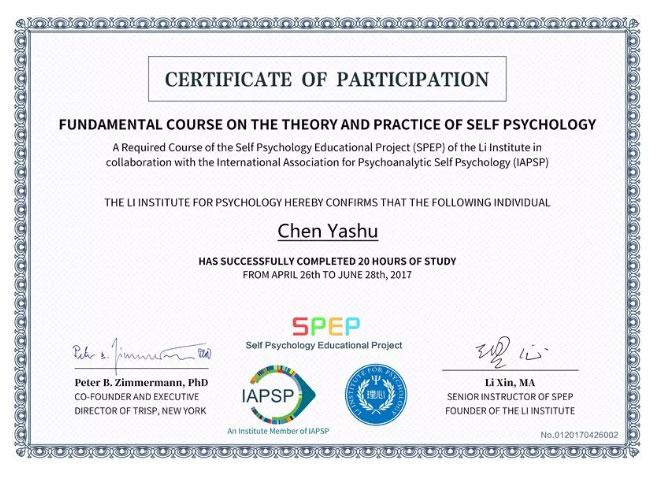心理证书 SPEP证书