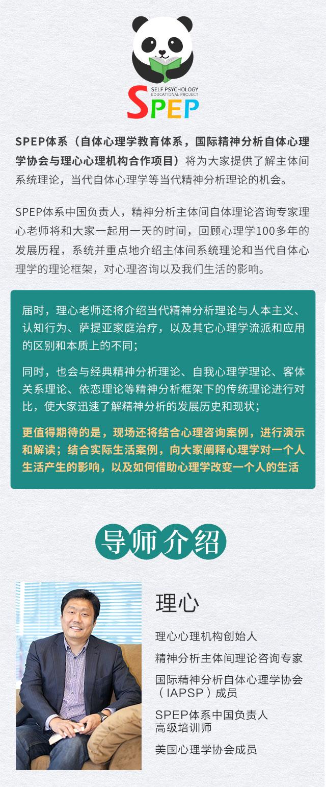 SPEP体系2018中国巡回公开课青岛站