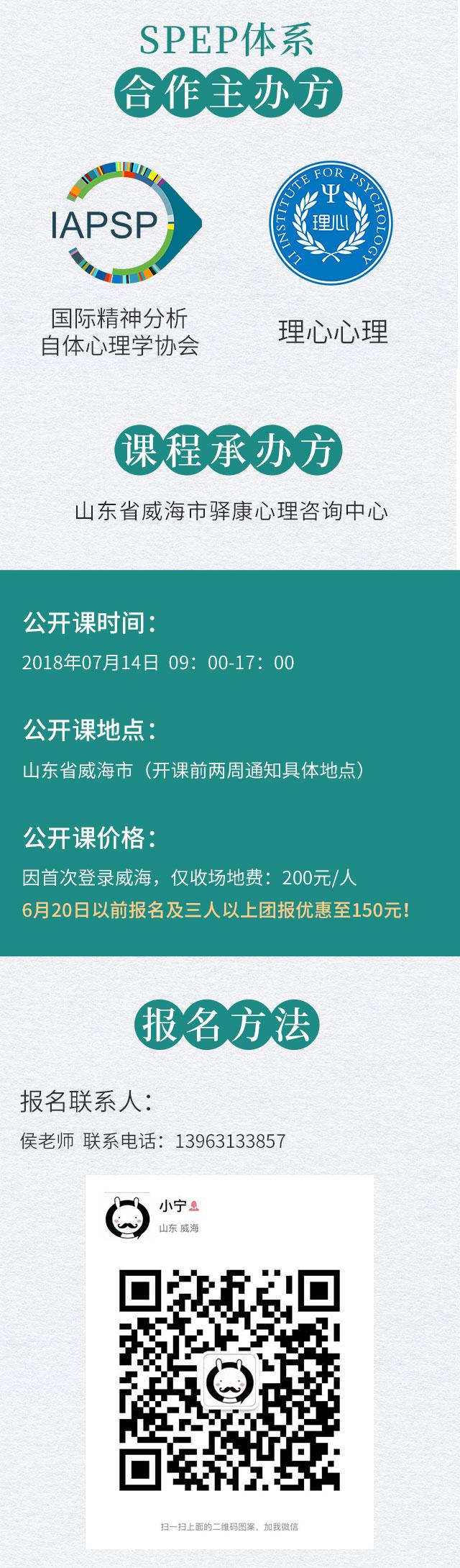 SPEP体系2018中国巡回公开课威海站