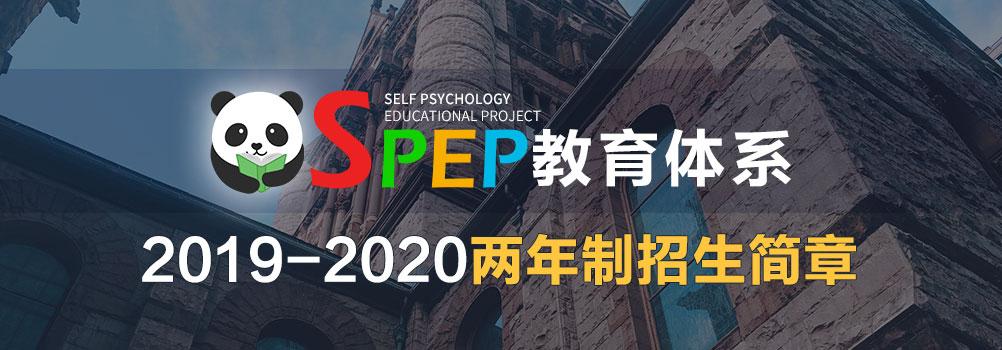 SPEP(自体心理学教育体系)两年制连续培训招生简章