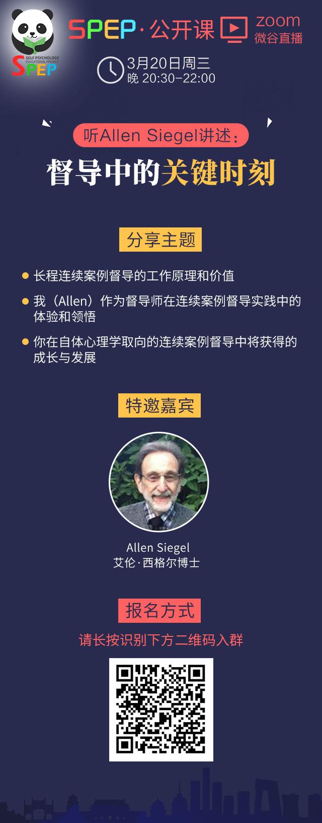 视频直播|SPEP公开课-听Allen Siegel 讲述:督导中的关键时刻
