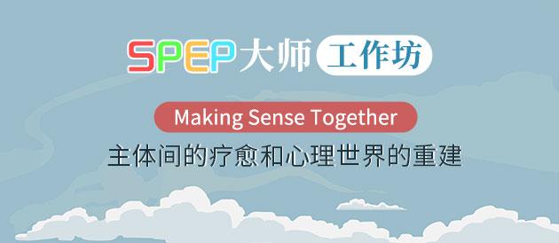 SPEP大师工作坊|Making Sense Together-主体间的疗愈和心理世界的重建