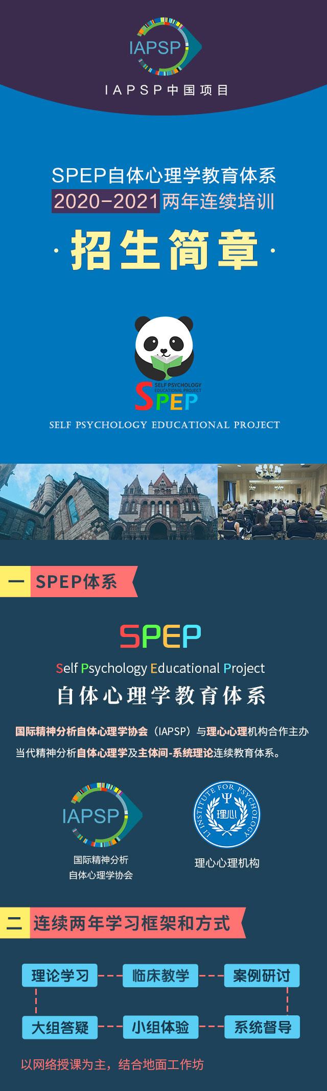 IAPSP中国项目 SPEP自体心理学教育体系 2020-2021两年连续培训招生简章