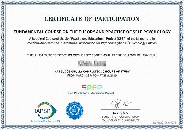 心理学证书,SPEP证书,自体心理学