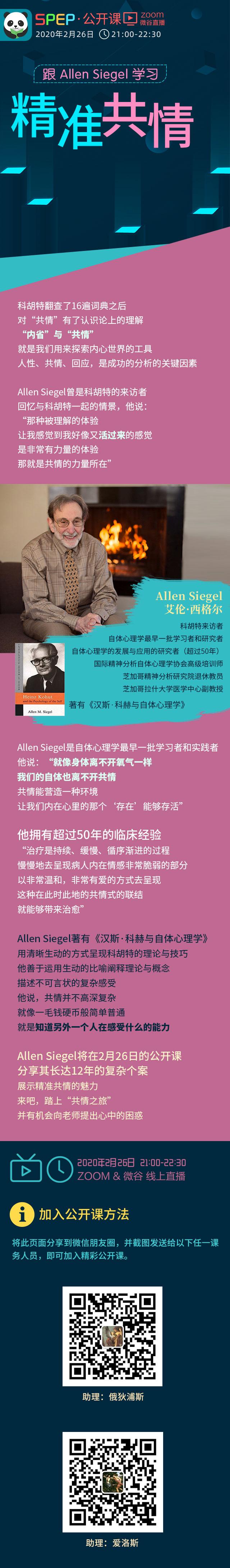【SPEP公开课】 跟Allen Siegel 学习精准共情