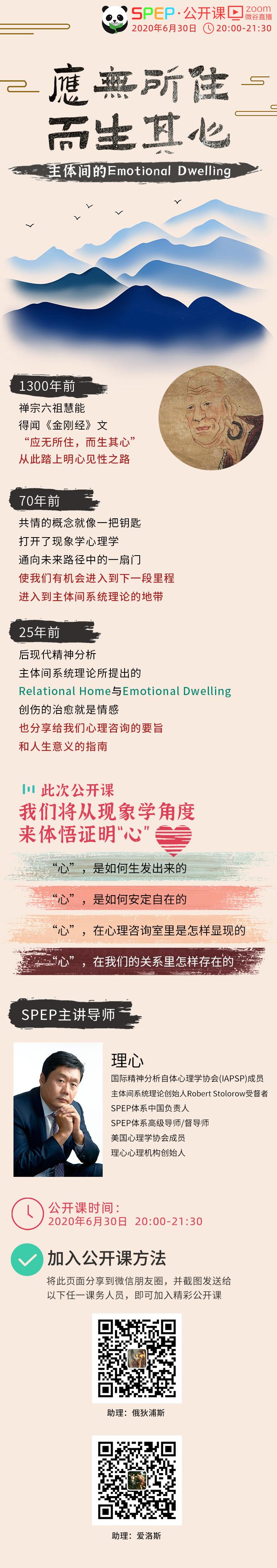SPEP公开课| 应无所住,而生其心——主体间的Emotional Dwelling