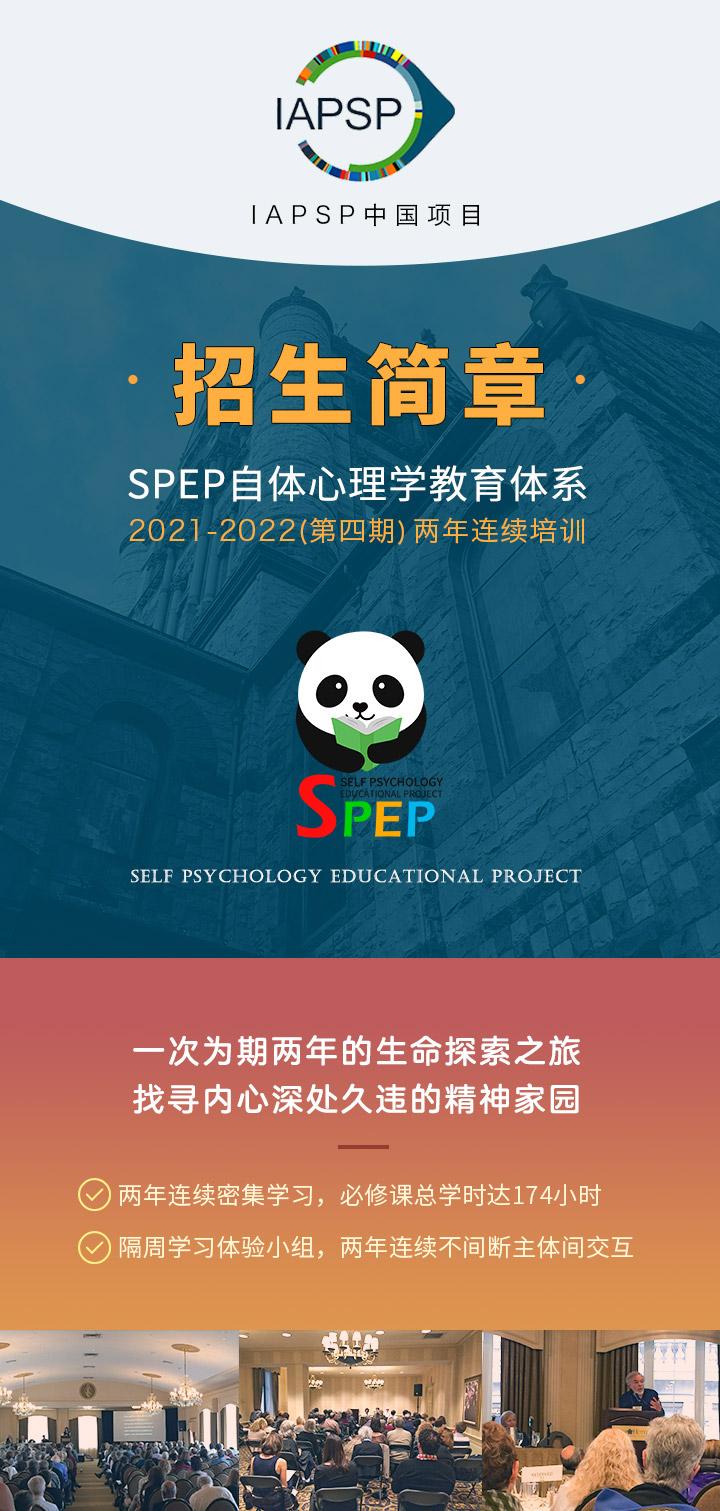 IAPSP中国项目-SPEP体系 自体心理学教育体系 招生简章