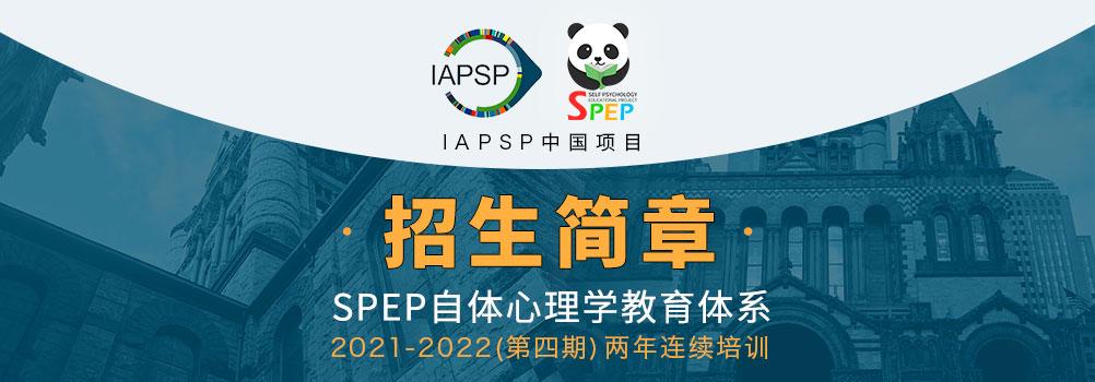 IAPSP中国项目-SPEP自体心理学教育体系 | 2021—2022届招生简章