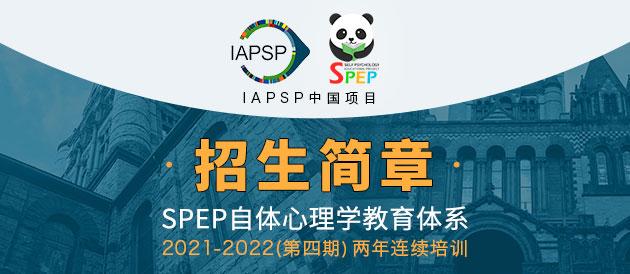 SPEP 2021-2022招生简章 自体心理学教育体系