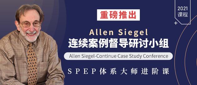 SPEP大师进阶课|Allen Siegel连续案例督导研讨小组招募