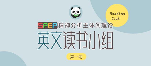 SPEP精神分析主体间理论英文读书小组