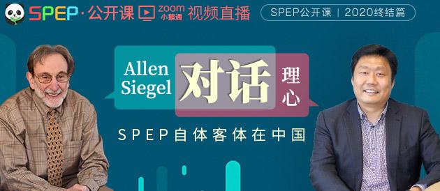 视频直播|SPEP公开课|2020终结篇:Allen Siegel 对话 理心—SPEP 自体客体在中国