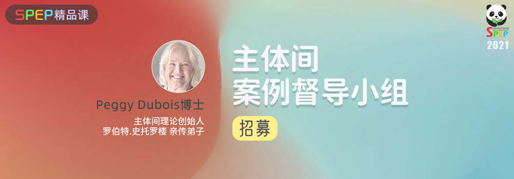 【SPEP精品课】Peggy Dubois博士主体间督导小组招募
