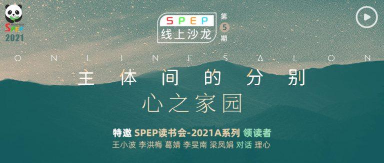 【SPEP线上沙龙】 主体间的分别-心之家园(第五期)
