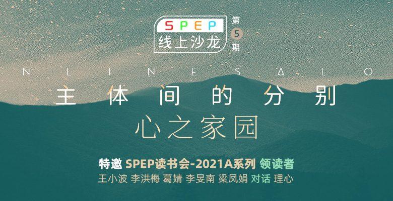 SPEP线上沙龙 第五期 主体间的分别-心之家园