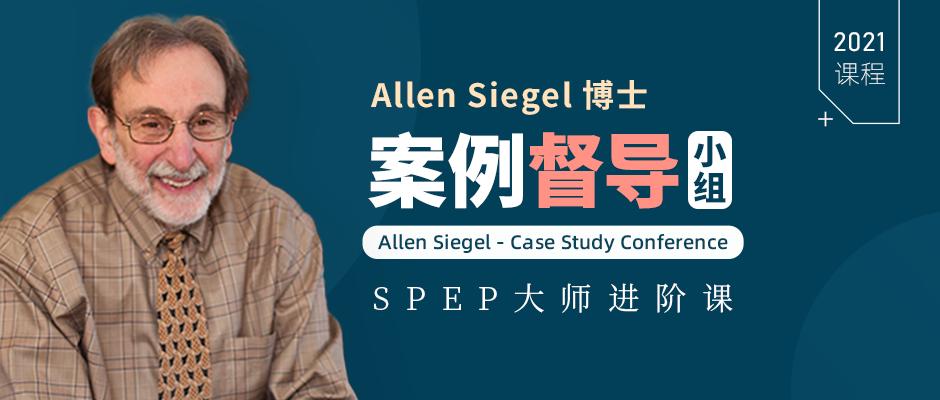 Allen Siegel 案例督导小组 - SPEP大师进阶课
